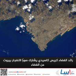 رائد الفضاء كريس كاسيدي يشارك صورًا لانفجار بيروت من الفضاء