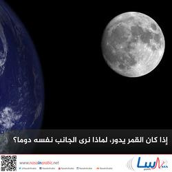 إذا كان القمر يدور، لماذا نرى الجانب نفسه دوما؟