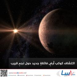 اكتشاف كوكب أرضٍ فائقةٍ جديد حول نجمٍ قريب