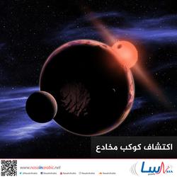 اكتشاف كوكب مخادع