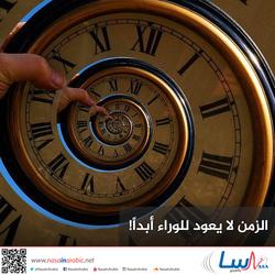 الزمن لا يعود للوراء أبداً!