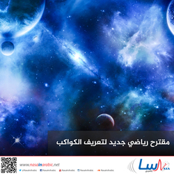 مقترح رياضي جديد لتعريف الكواكب