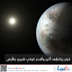 كبلر يكتشِف أكبرَ وأقدمَ كوكبٍ شبيهٍ بالأرض