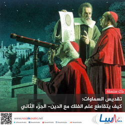 تقديس السماوات: كيف يتقاطع علم الفلك مع الدين –الجزء الثاني