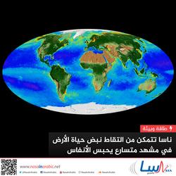 ناسا تتمكن من التقاط نبض حياة الأرض في مشهد متسارع يحبس الأنفاس
