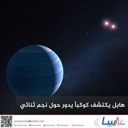 هابل يكتشف كوكباً يدور حول نجم ثنائي