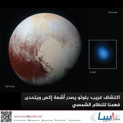 اكتشاف غريب: بلوتو يصدر أشعة إكس ويتحدى فهمنا للنظام الشمسي