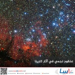 عنقود نجمي في آثار كارينا