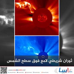 ثوران شريطي لامع فوق سطح الشمس