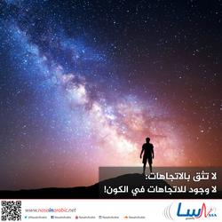 لا تثق بالاتجاهات: لا وجود للاتجاهات في الكون!