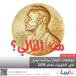 توقعات الفائز بجائزة نوبل في الفيزياء لعام 2018