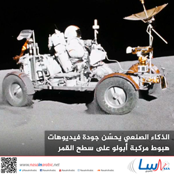 الذكاء الاصطناعي يحسّن جودة فيديوهات هبوط مركبة أبولو على سطح القمر