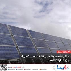 خلايا شمسية هجينة تحصد الكهرباء من قطرات المطر