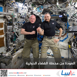 العودة من محطة الفضاء الدولية