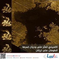 كاسيني تعثر على وديان غمرها الطوفان على تيتان
