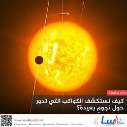 كيف نستكشف الكواكب التي تدور حول نجومٍ بعيدة!