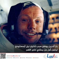 باز ألدرين يوضح سبب اختيار نيل آرمسترونغ ليكون أول من يمشي على القمر