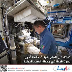 شركاء في العلم: شركاتٌ خاصةٌ تُجري بحوثاً قيمةً في محطة الفضاء الدولية