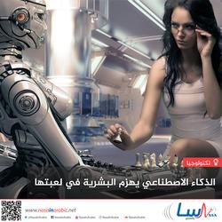 الذكاء الاصطناعي يهزم البشرية في لعبتها