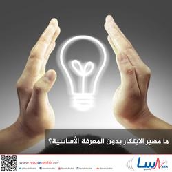 ما مصير الابتكار بدون المعرفة الأساسية؟