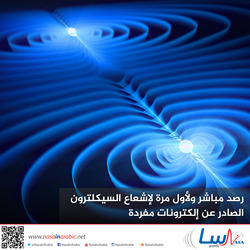 رصد مباشر ولأول مرة لإشعاع السيكلترون الصادر عن إلكترونات مفردة