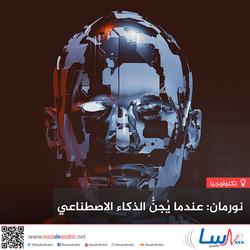 نورمان: الذكاء الاصطناعي المختل عقليًا