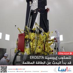 تلسكوب إيروسيتا قد بدأ البحث عن الطاقة المظلمة