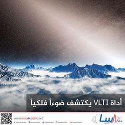 أداة VLTI يكتشف ضوءاً فلكياً