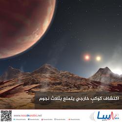 اكتشاف كوكبٍ خارجي يتمتع بثلاث نجوم