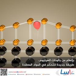 بإلهام من بالونات الهيليوم.. طريقة جديدة للتحكم في المواد المعقدة