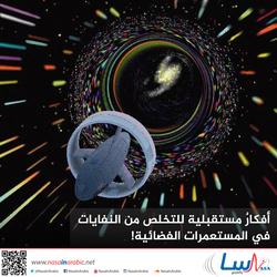 أفكارٌ مستقبلية للتخلص من النفايات في المستعمرات الفضائية!