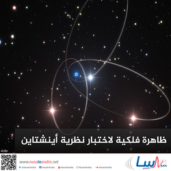 ظاهرة فلكية لاختبار نظرية أينشتاين