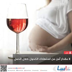 لا مقدار آمن من استهلاك الكحول خلال الحمل