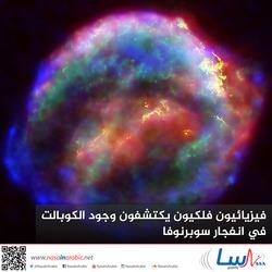 فيزيائيون فلكيون يكتشفون وجود الكوبالت في انفجار سوبرنوفا