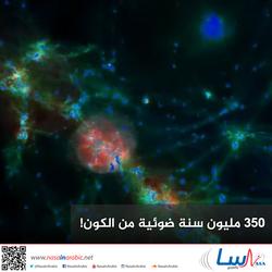 350 مليون سنة ضوئية من الكون!
