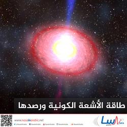 طاقة الأشعة الكونية ورصدها