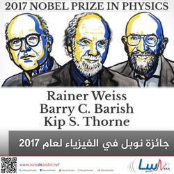جائزة نوبل في الفيزياء لعام 2017