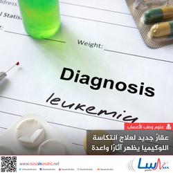 عقار جديد لعلاج انتكاسة اللوكيميا يظهر آثارًا واعدة