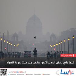 فيما يلي بعض المدن الأسوأ عالميًا من حيث جودة الهواء