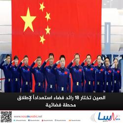 الصين تختار 18 رائد فضاء استعداداً لإطلاق محطة فضائية