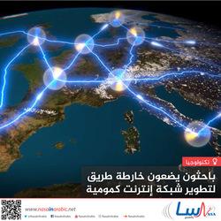 باحثون يضعون خارطة طريق لتطوير شبكة إنترنت كمومية