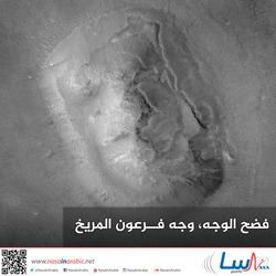 فضح الوجه، وجه فــرعون المريخ