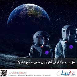 هل سيبدو للأرض أطوارٌ من على سطح القمر؟