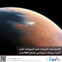 الاصطدامات النيزكية على المريخ قد تكون أنتجت موجات تسونامي بارتفاع 1000 قدم