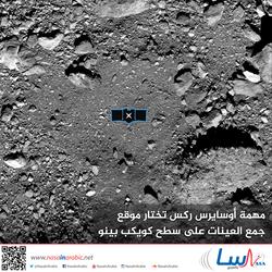مهمة أوسايرس ركس تختار موقع جمع العينات على سطح كويكب بينو
