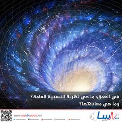 في العمق: ما هي نظرية النسبية العامة وما هي معادلاتها؟
