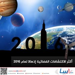 أكثر الاكتشافات الفضائية إذهالا لعام 2016