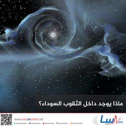 ماذا يوجد داخل الثقوب السوداء؟
