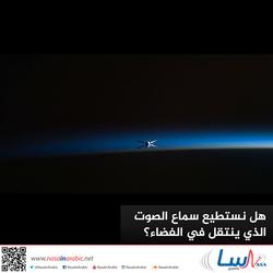 هل نستطيع سماع الصوت الذي ينتقل في الفضاء؟