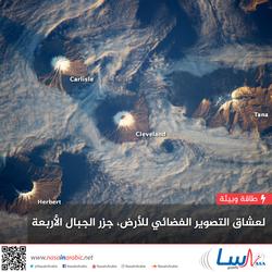 لعشاق التصوير الفضائي للأرض، جزر الجبال الأربعة